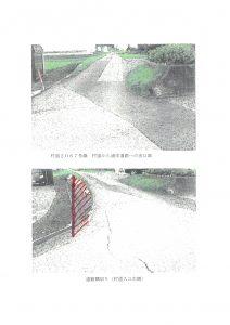 売地03-06-①(売主)南箕輪村田畑 620万円 田畑分譲地①